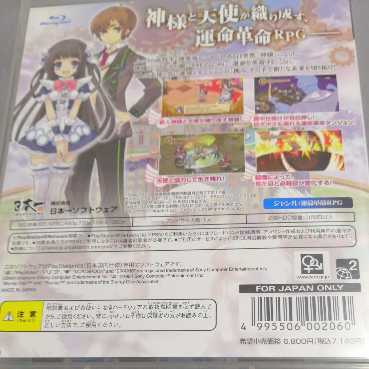 【PS3】 神様と運命革命のパラドクス・ルーンファクトリーオーシャンズ・ソードアートオンラインロストソング