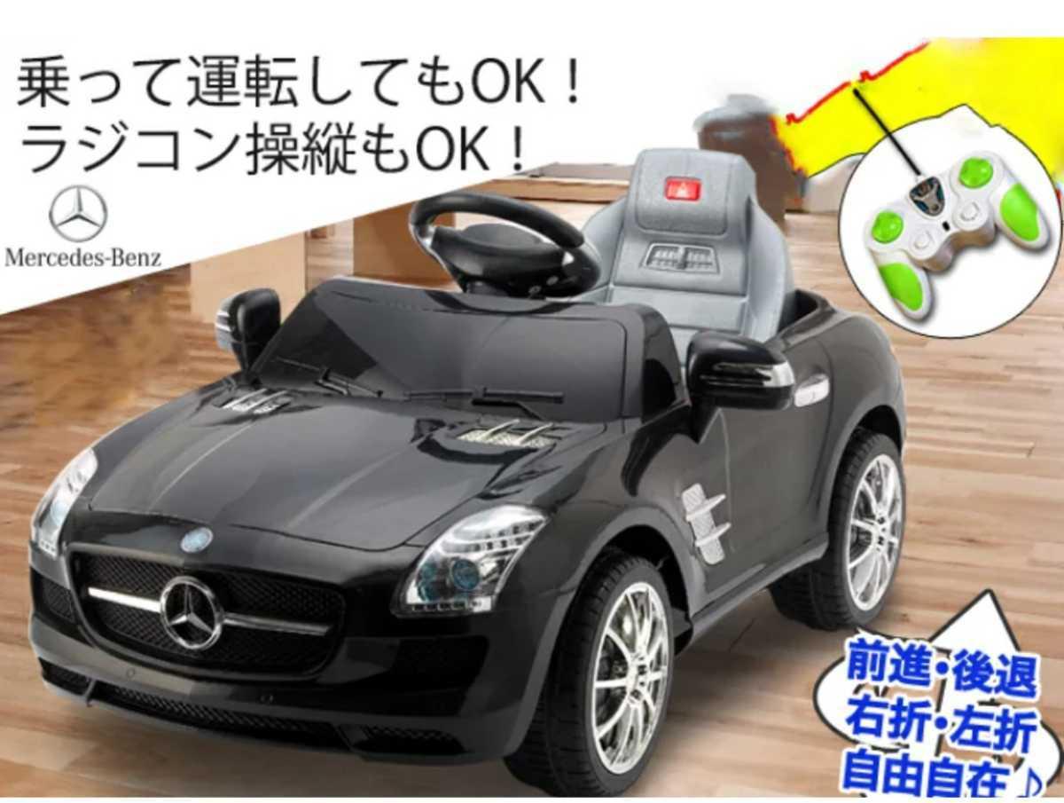 新品未使用!乗用ラジコン 充電式 ラジコンカー 子供用 電動 乗用玩具 送料着払い発送定価39800円_画像1