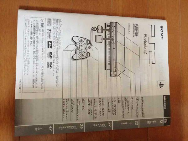 美品 SONY すぐ遊べる PS2(SCPH-55000GT) PlayStation2 白 ホワイト メモリーカード.説明書付 ホコリフィルター 動作確認済 ドラゴンボール_画像5