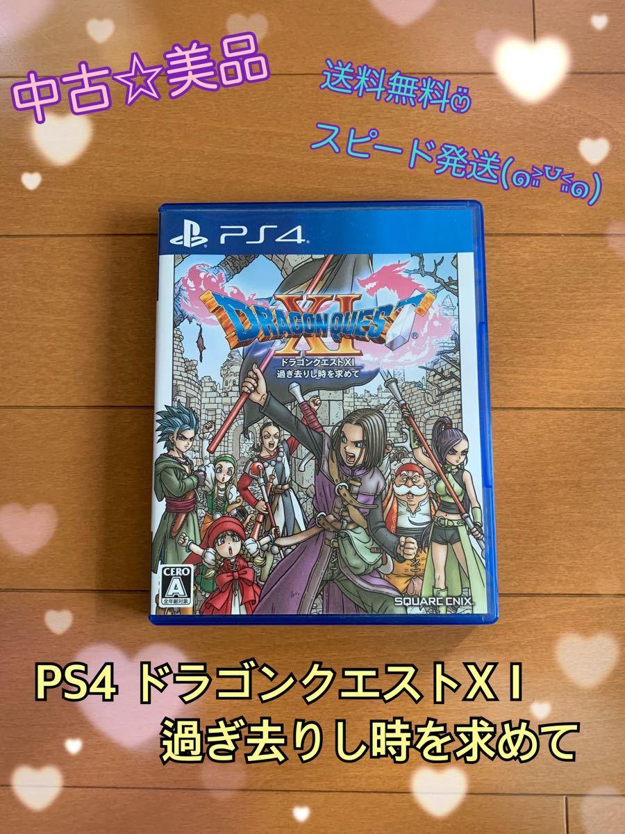 《中古美品!》PS4ドラゴンクエストXI 過ぎ去りし時を求めて ソフト