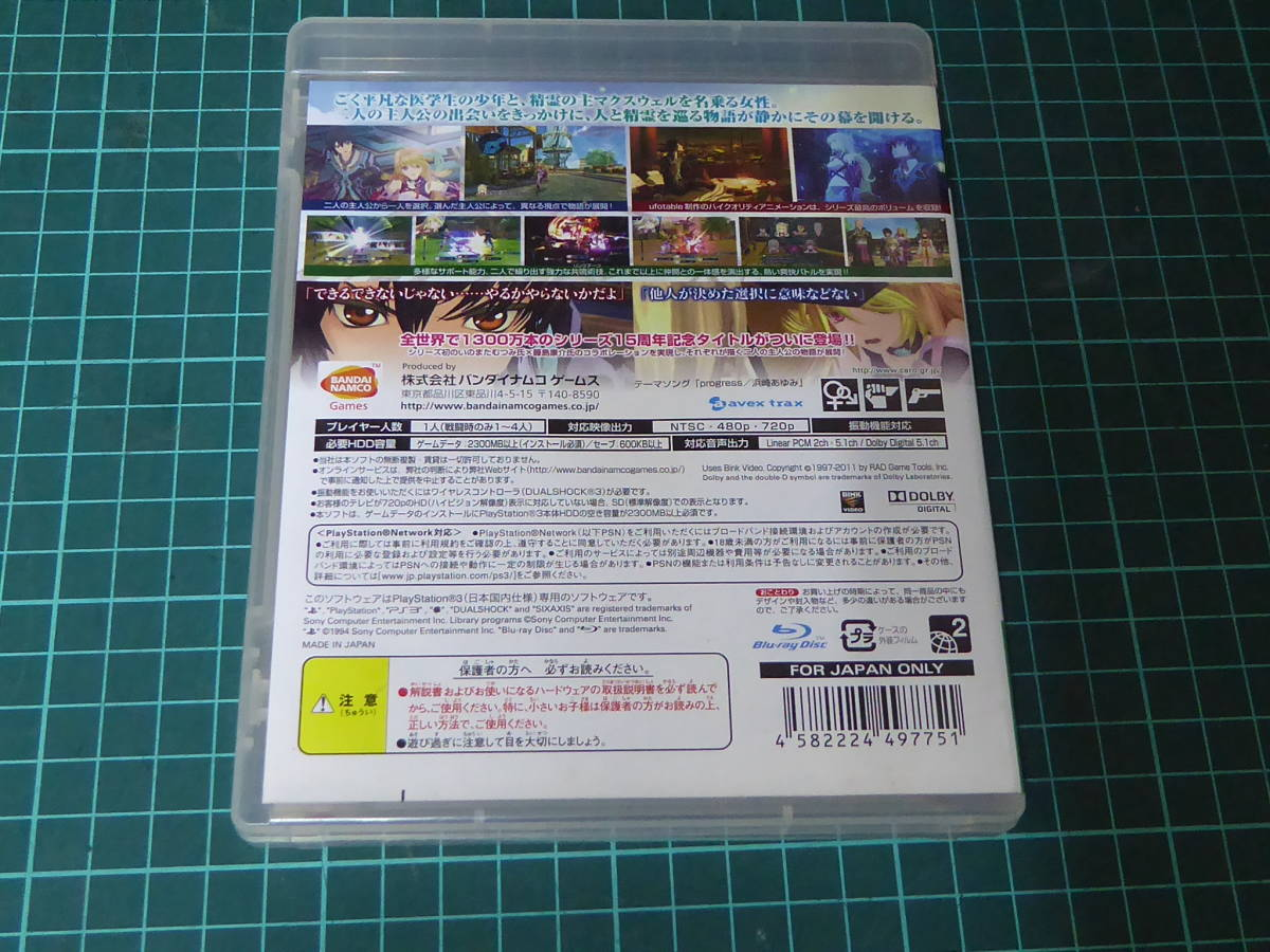 PS3 TALES OF XILLIA テイルズ オブ エクシリア namco 201202702