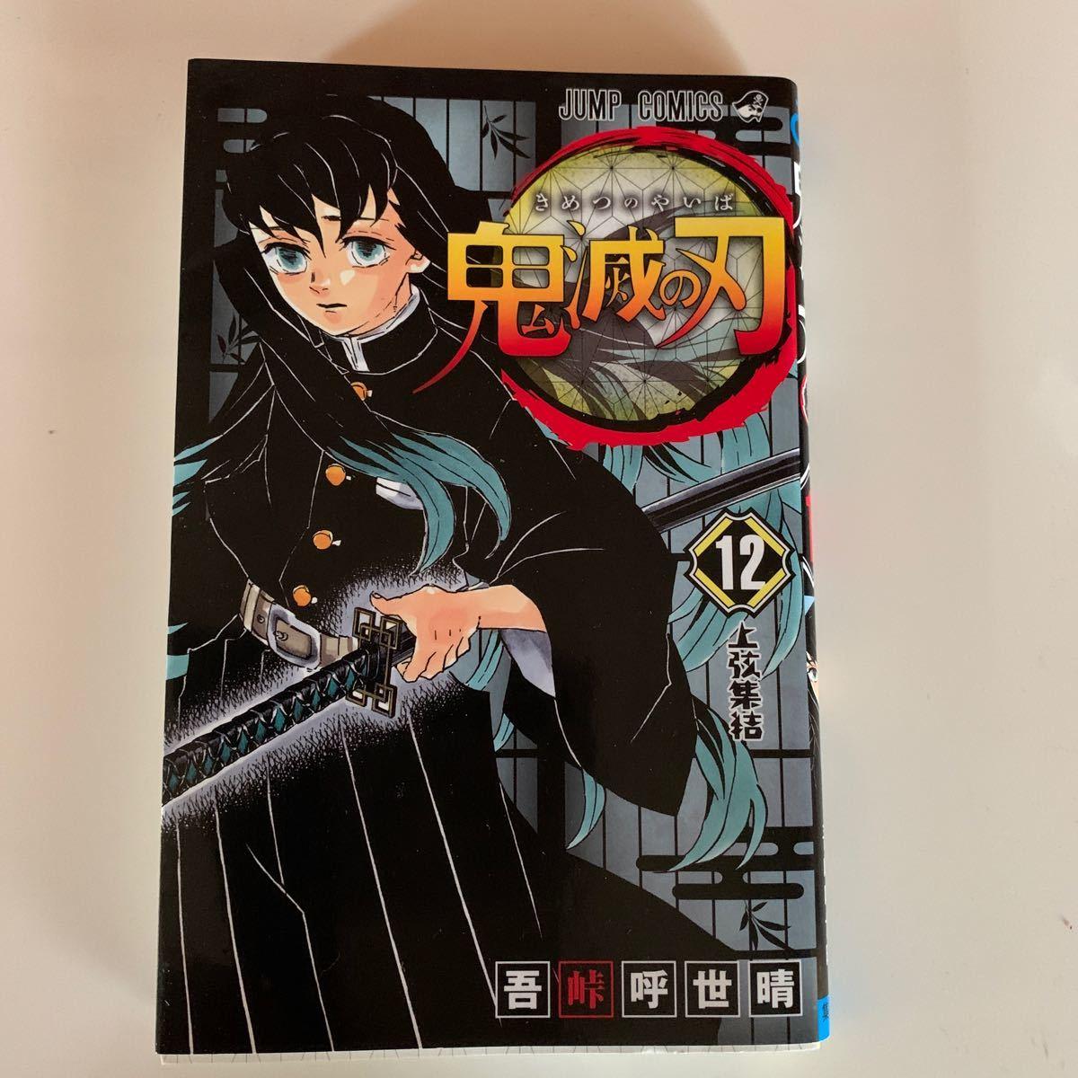 集英社 鬼滅の刃  12 【書籍】
