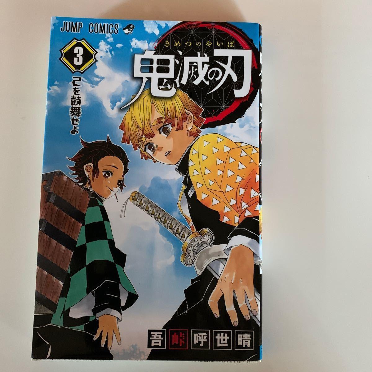 集英社 鬼滅の刃 3 【書籍】