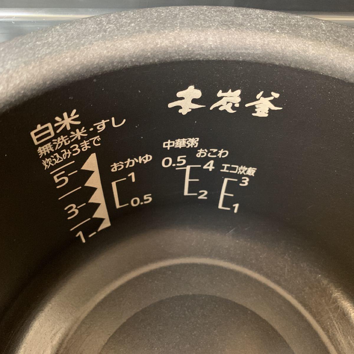 三菱電機 IH★本炭釜★蒸気レス 炊飯器 5.5合炊き