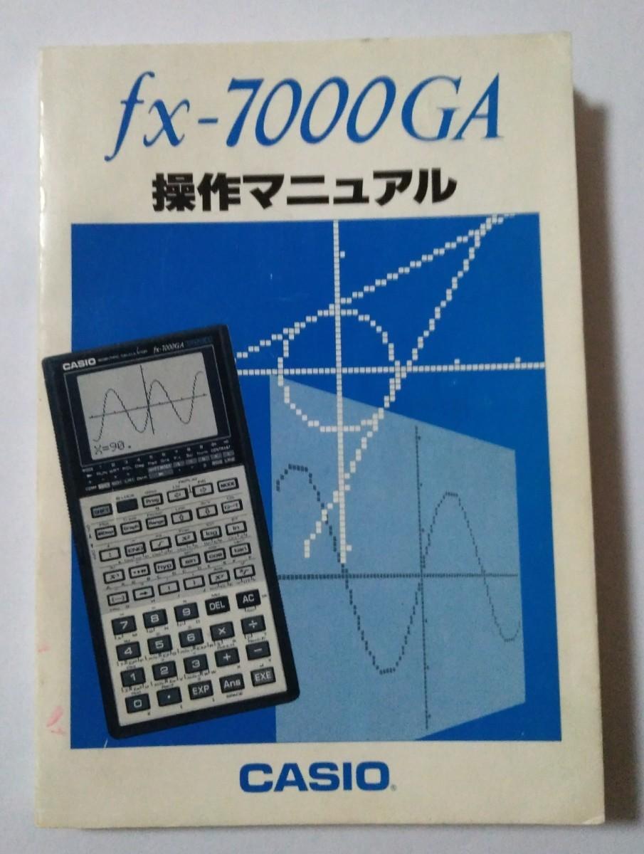 カシオ  CASIO  関数電卓 fx-7000GA