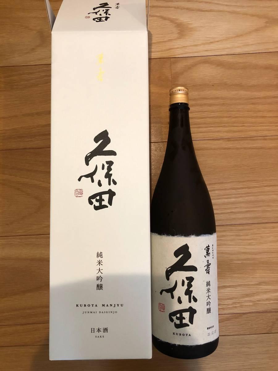 送料無料です!!久保田の萬寿(純米大吟醸)、新品1800ml 6本セットです!(北海道は別途600円)