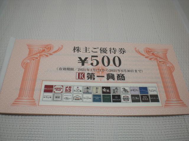 第一興商株主ご優待券 500円券10枚セット_画像1