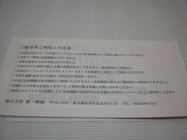 第一興商株主ご優待券 500円券10枚セット_画像2