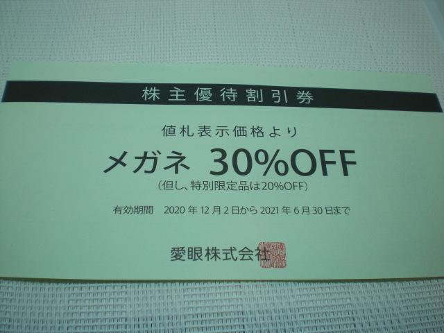 メガネの愛眼株主優待割引券メガネ30%+補聴器10%セット_画像2