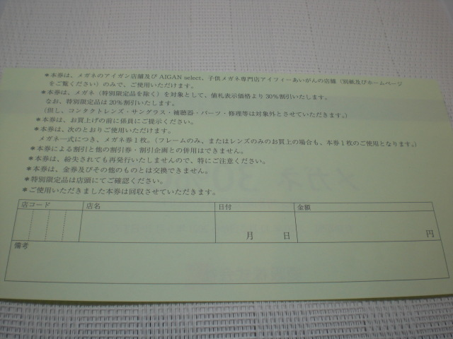 メガネの愛眼株主優待割引券メガネ30%+補聴器10%セット_画像3