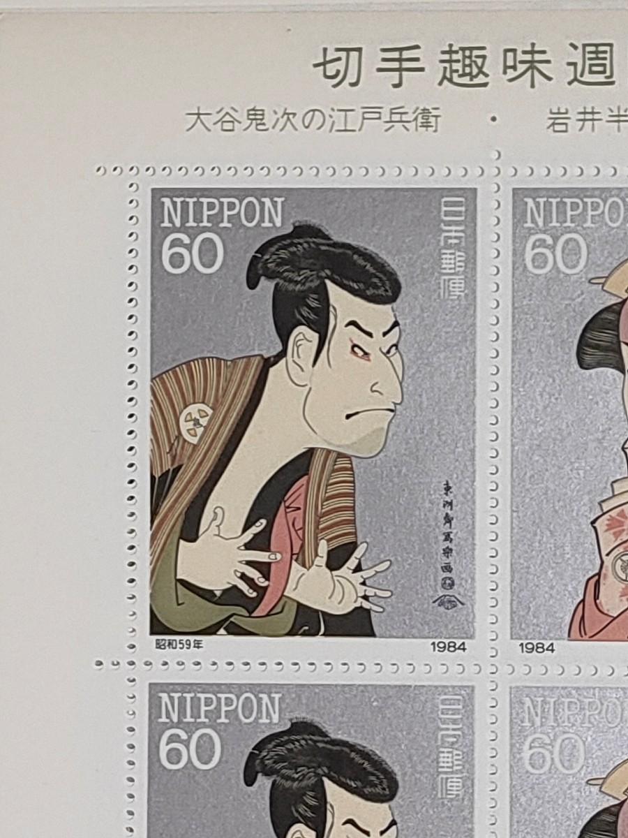 切手趣味週間 切手シート (16シート)