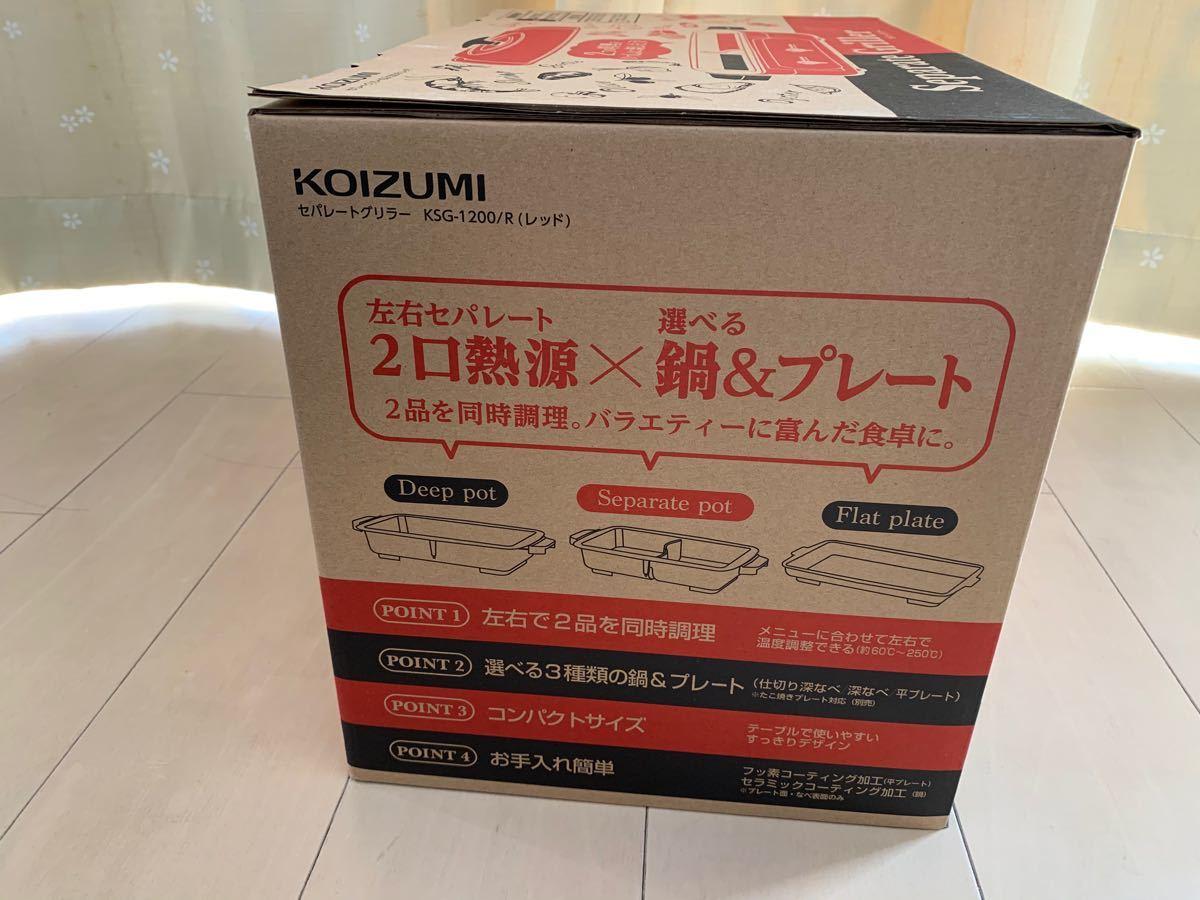 コイズミ ホットプレート セパレートグリラー レッド KSG-1200