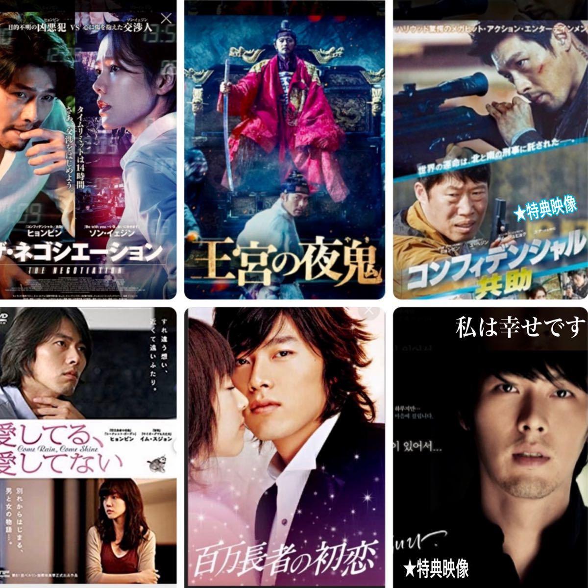 ヒョンビン 人気映画6作品 DVDセット