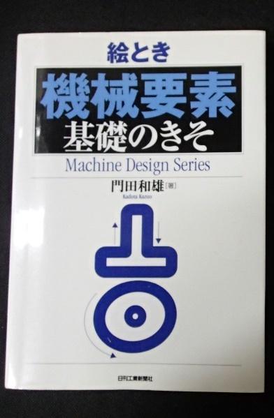 ◆「絵とき 機械要素 基礎のきそ」◆門田和雄:著◆日刊工業新聞社:刊◆