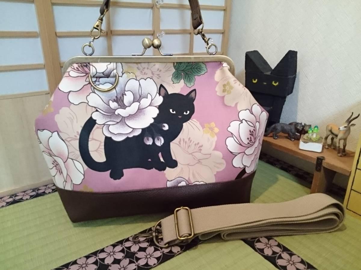 和 柄 モダン ピンク 黒猫 牡丹 花 ネコ 猫 桃色 がま口 3way ショルダー バッグ ハンドメイド 手提げ 斜めかけ 和装 着物 長財布 入ります
