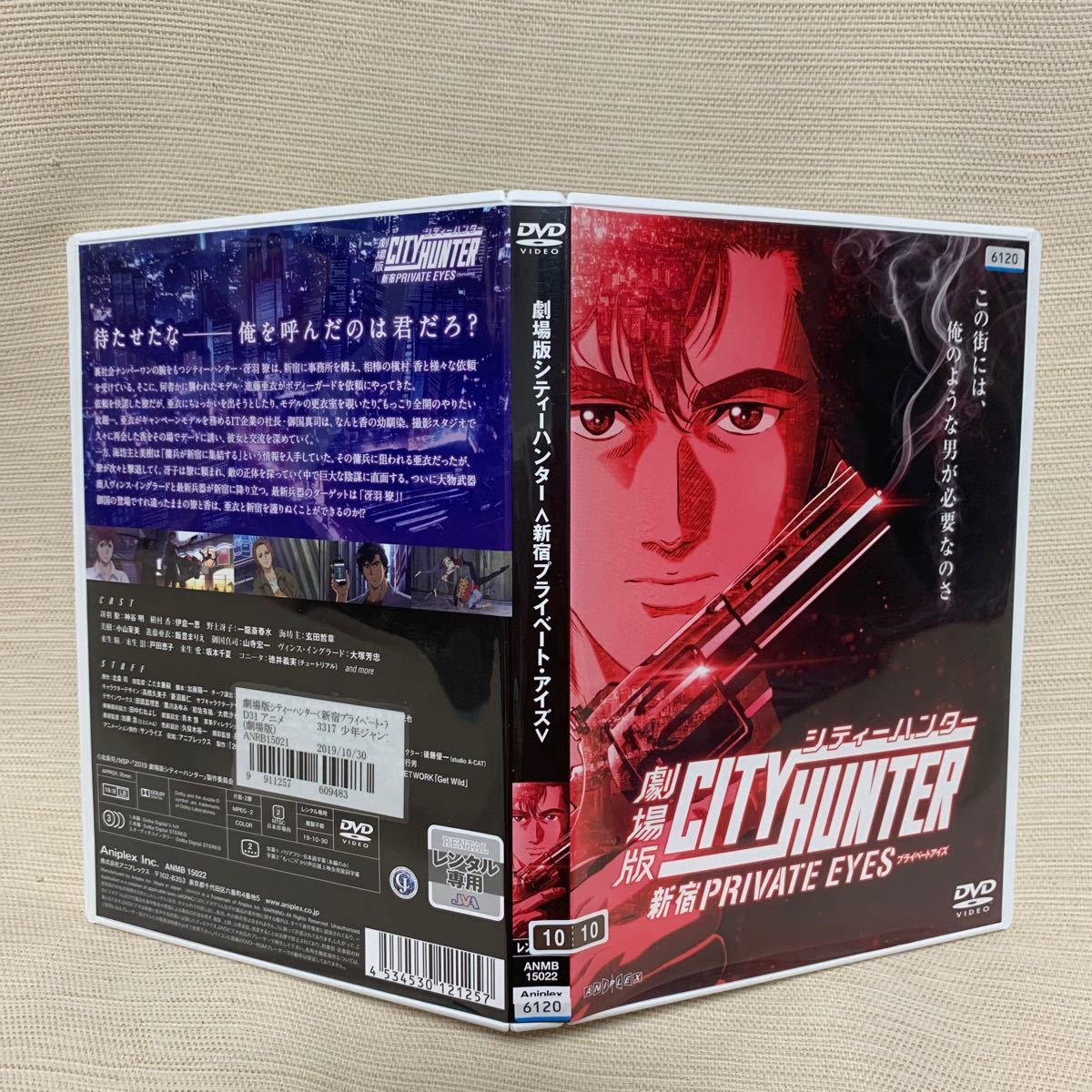 劇場版 シティーハンター 新宿PRIVATE EYES【レンタル落ちDVD】