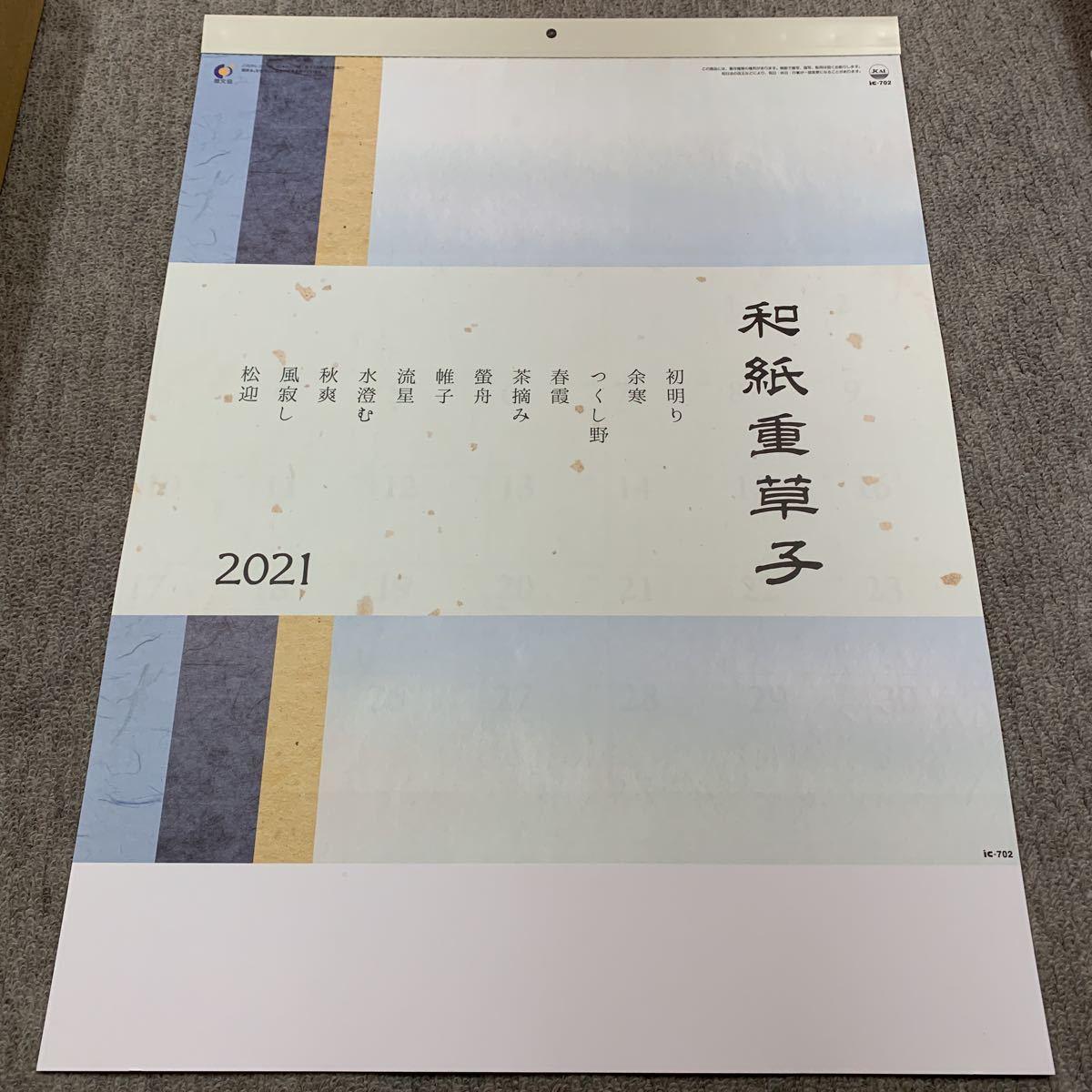 2021 和紙重草子 壁掛けカレンダー 和風_画像1