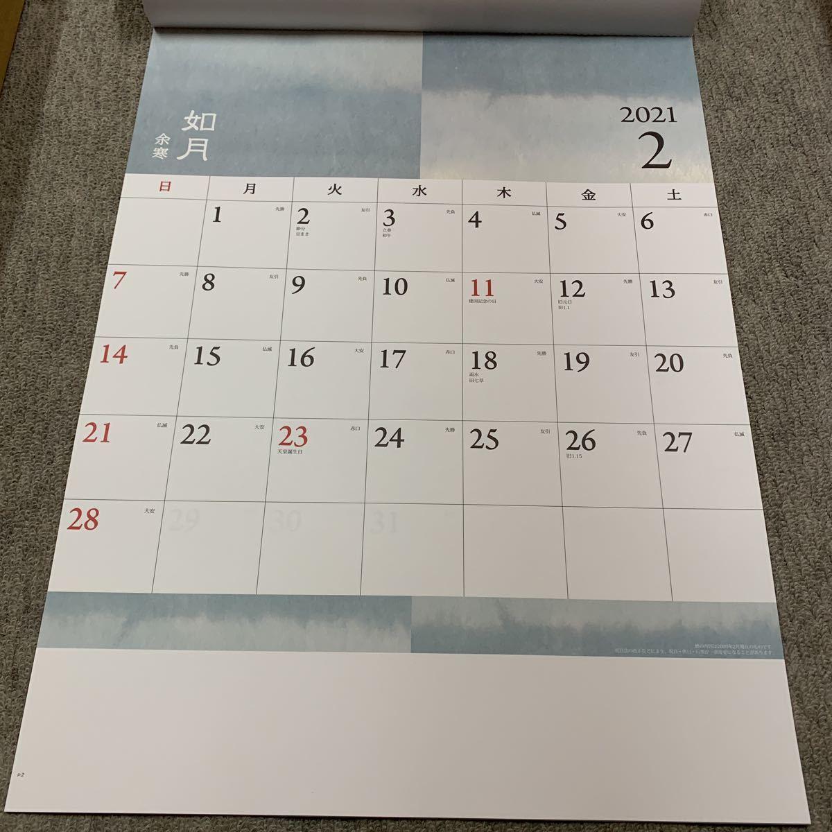 2021 和紙重草子 壁掛けカレンダー 和風_画像2