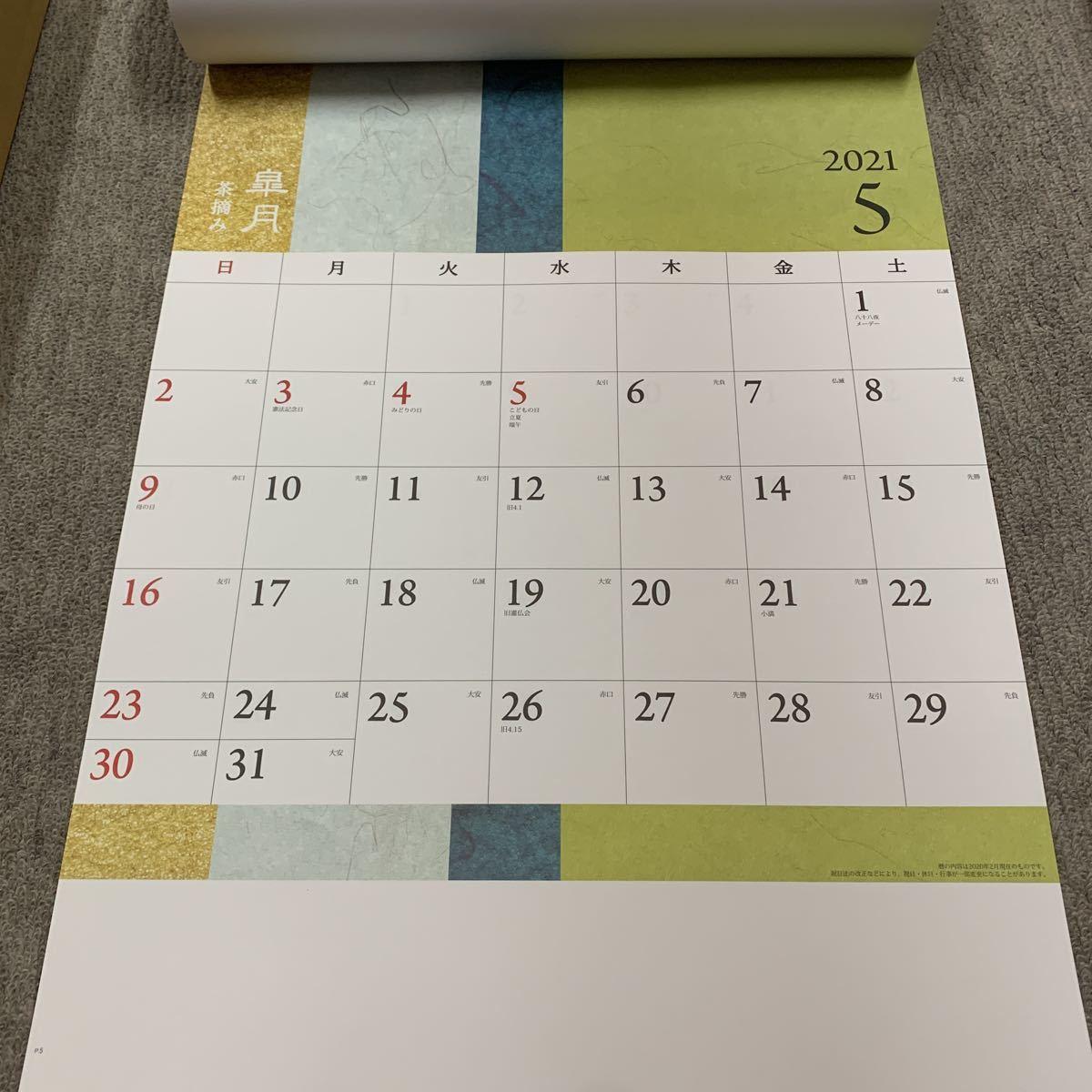 2021 和紙重草子 壁掛けカレンダー 和風_画像3