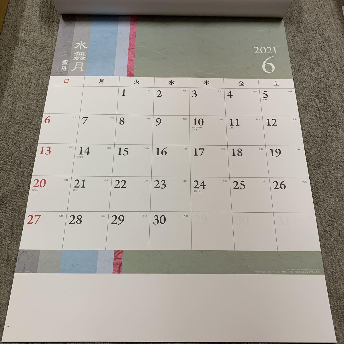 2021 和紙重草子 壁掛けカレンダー 和風_画像4