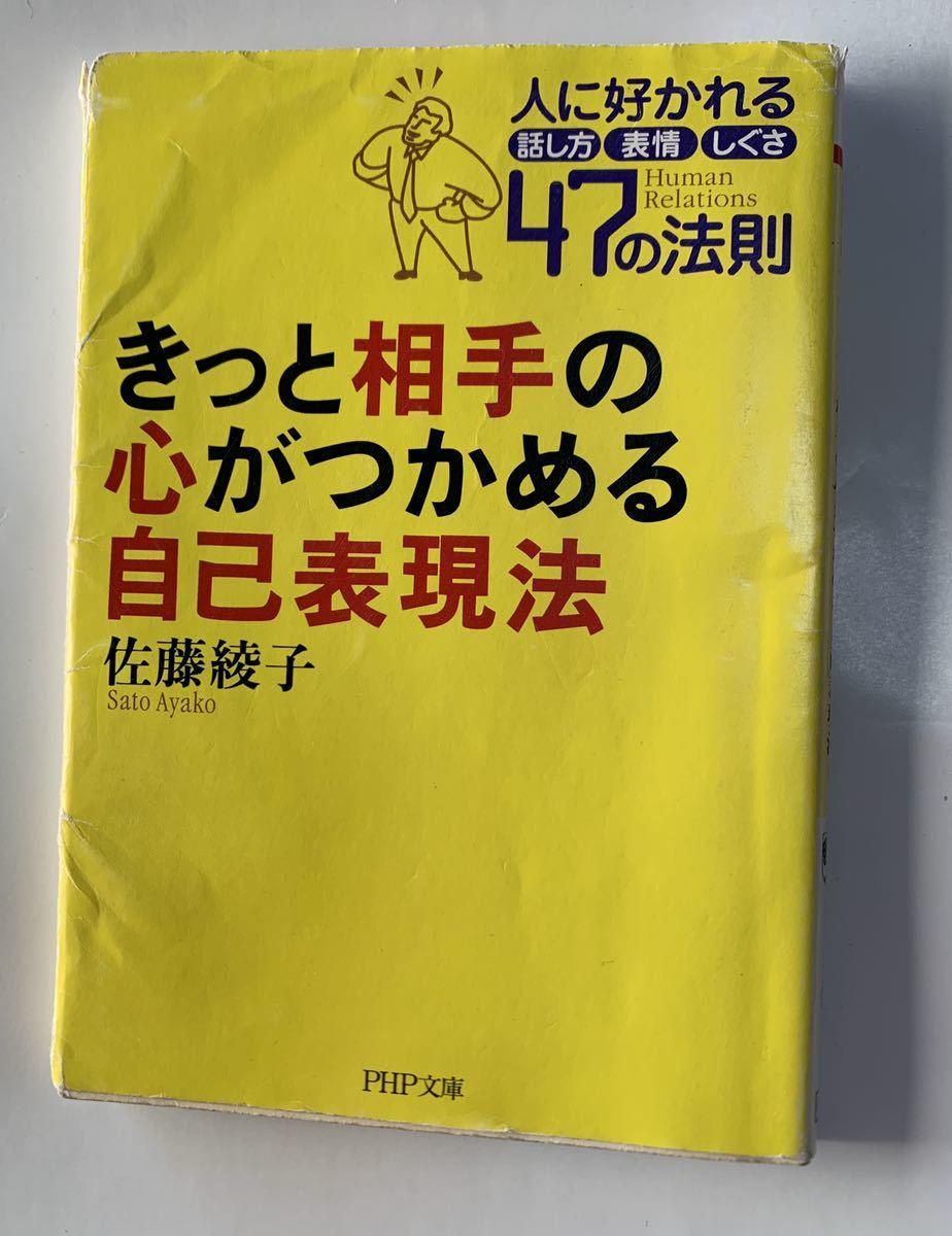 佐藤 綾子 きっと相手の心がつかめる自己表現法―人に好かれる話し方、表情、しぐさ47の法則 (PHP文庫)_画像1
