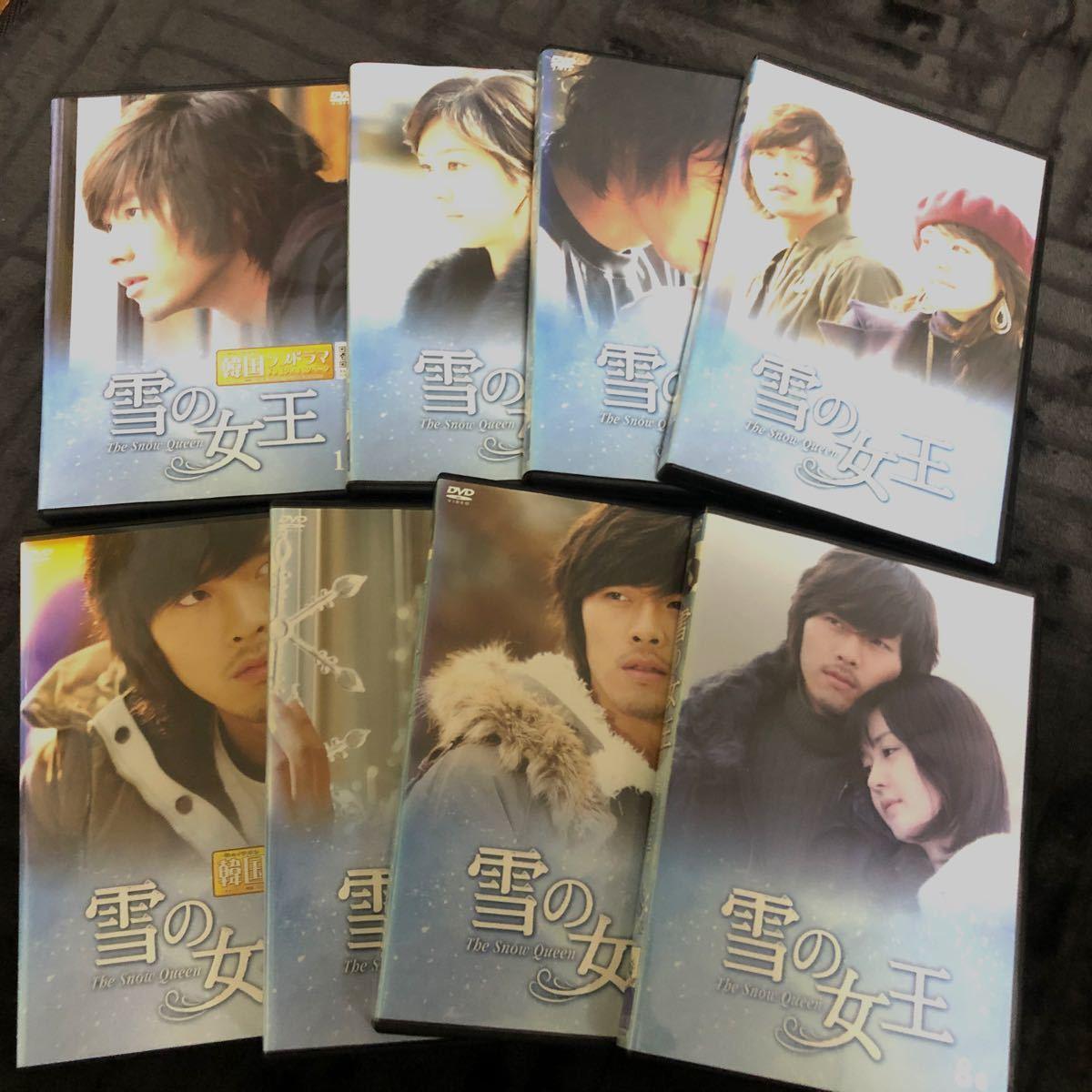 ヒョンビン 雪の女王 DVD 全8巻