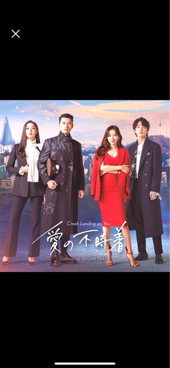 愛の不時着 DVD 韓国ドラマ 全話