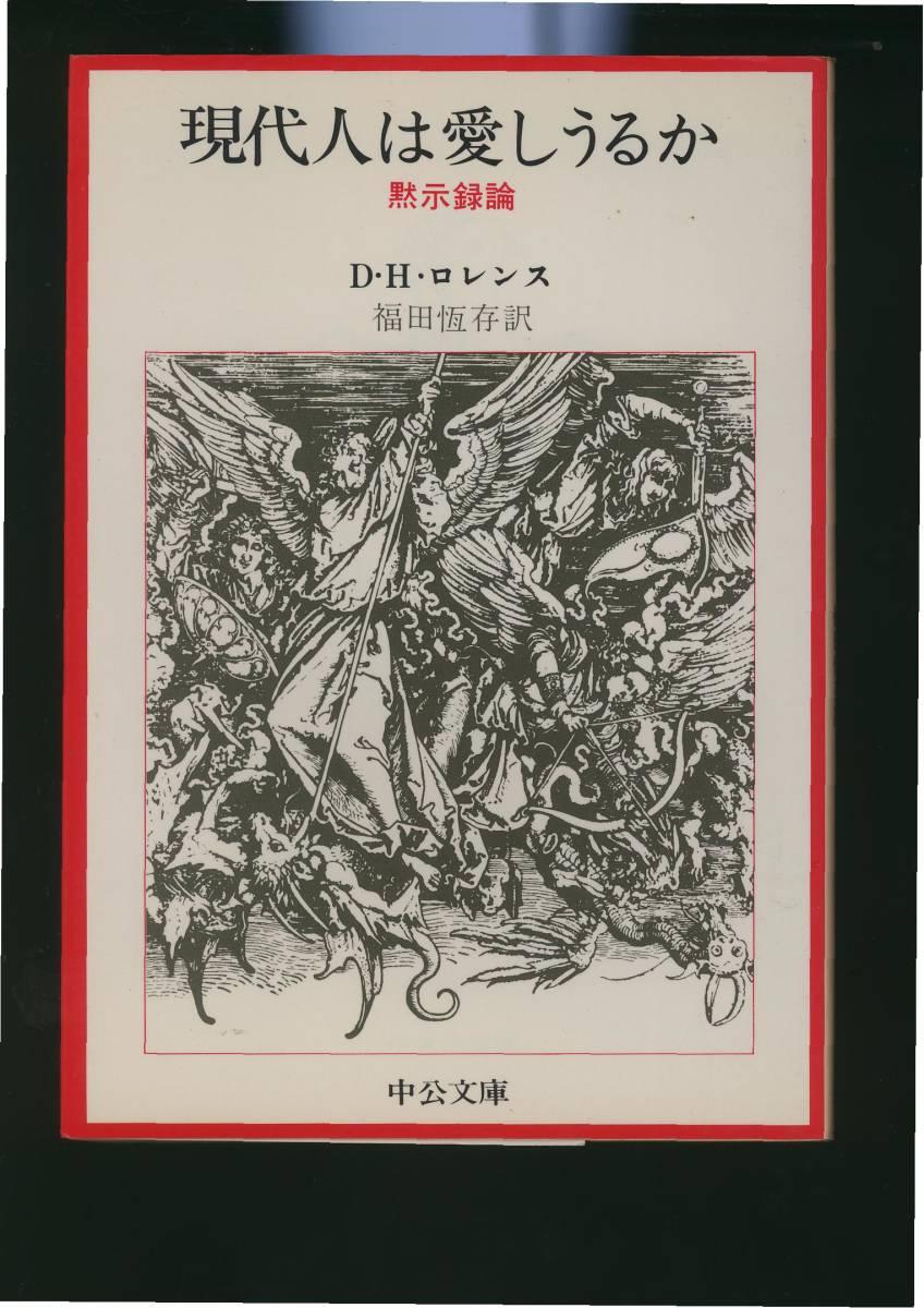 D.H.ロレンス「現代人は愛しうるか 黙示録論」 (中公文庫)福田恒存 訳