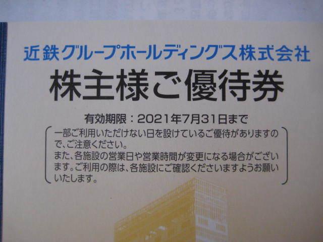 Y: 近鉄グループホールディングス 株主様ご優待券 冊子 2021/7/31まで_画像2