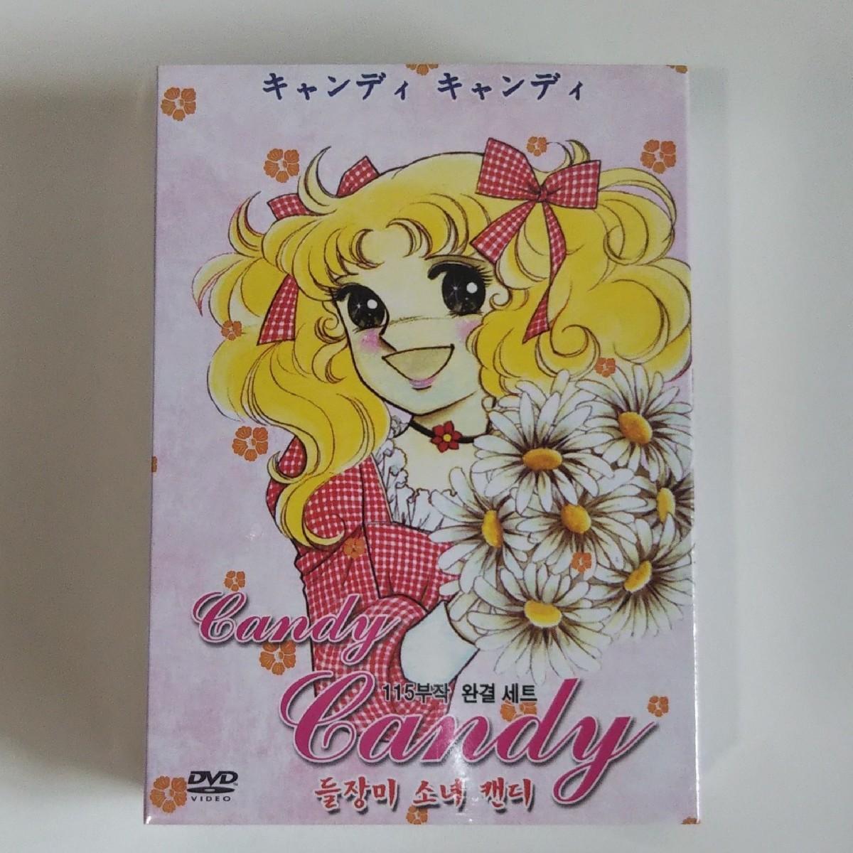 Candycandy DVD-BOX 新品未開封