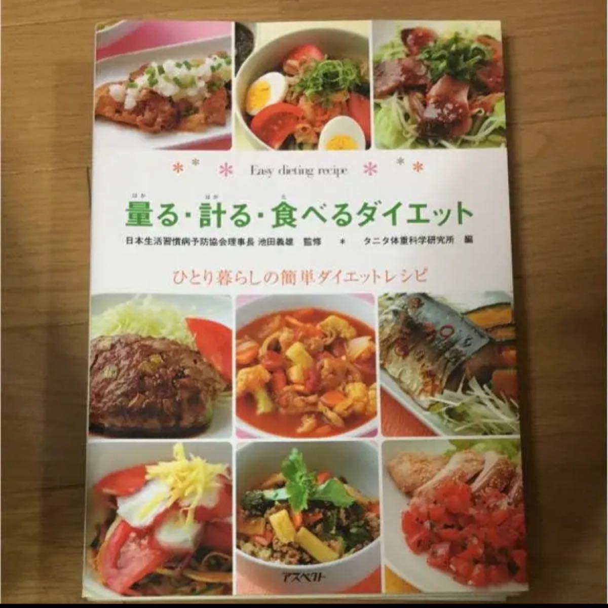 料理本 ダイエット
