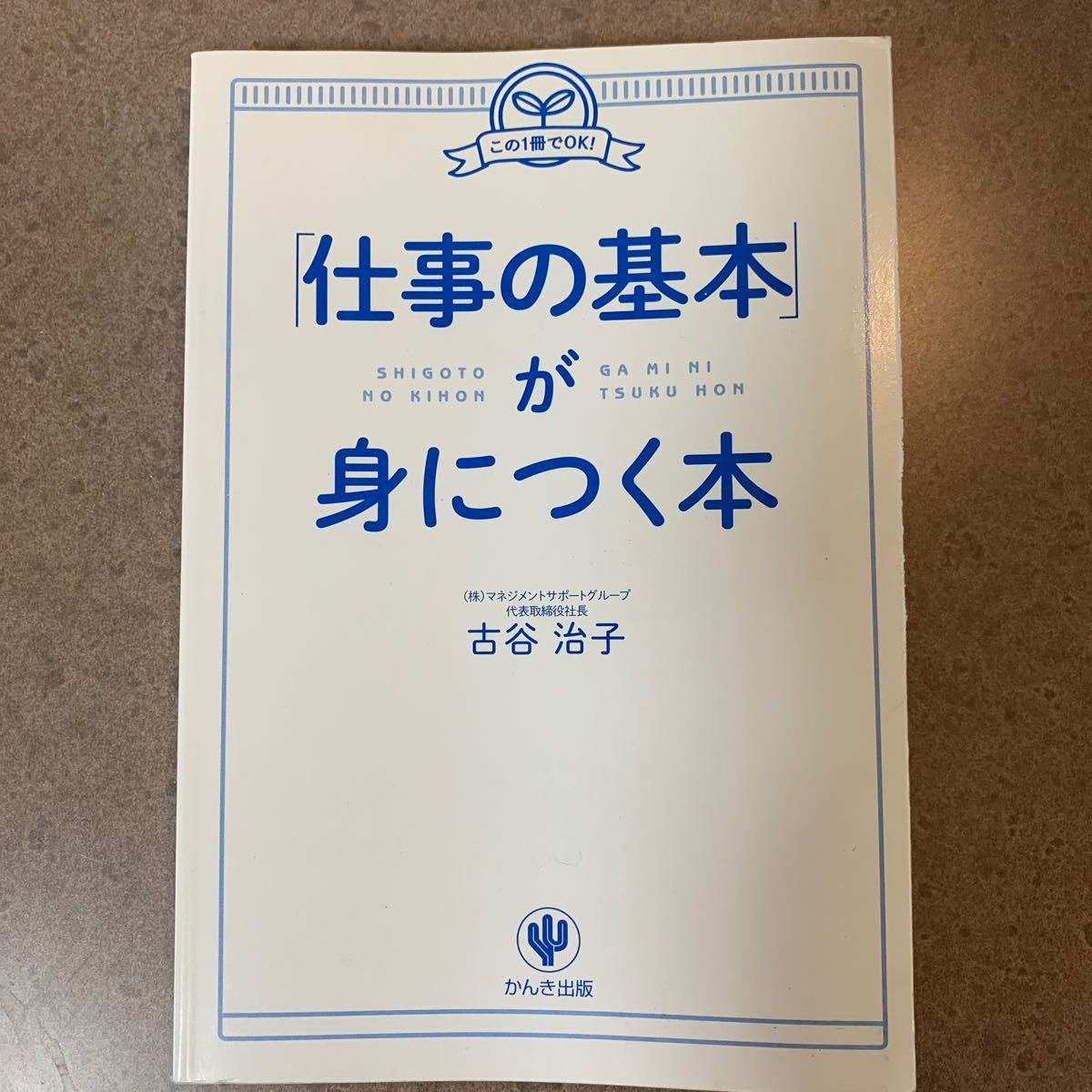 「仕事の基本」が身につく本 この1冊でOK!  /かんき出版/古谷治子 (単行本(ソフトカバー)) 中古