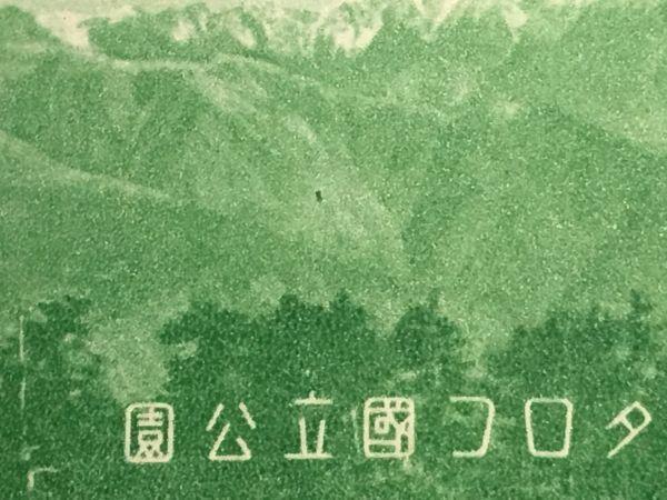 4291エラー切手定常変種切手未使用切手記念切手1941年第一次次高タロコ国立公園切手4銭1941.3.10発行シミ有戦前切手山切手風景切手即決切手_画像2