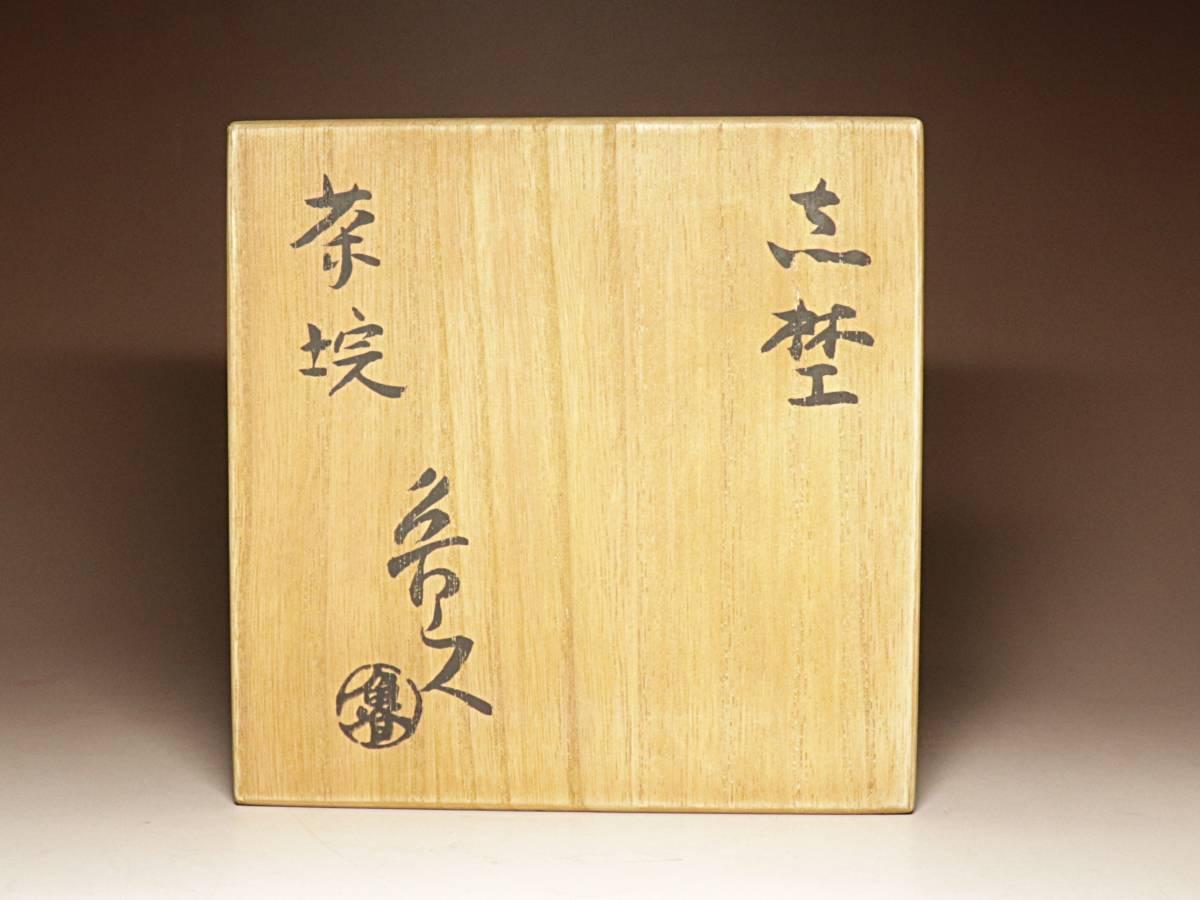 ★☆志野【北大路魯山人】茶碗☆★ w10_画像9