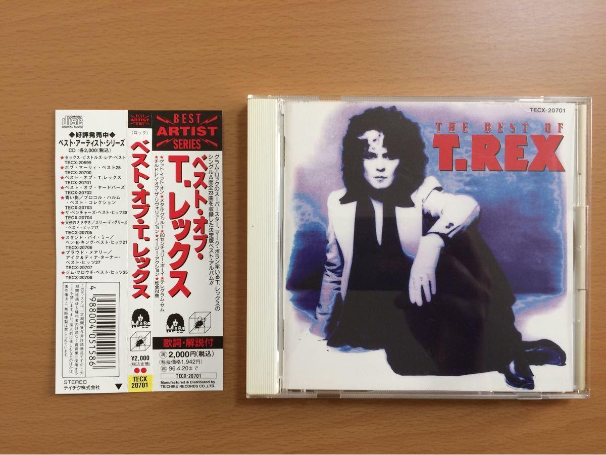 【CD】 THE BEST OF T. REX ベスト オブ T. レックス