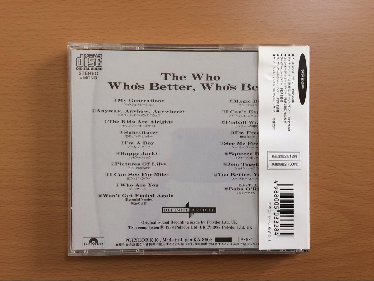 【CD】 フーズ ベター フーズ ベスト ザ ヴェリー ベスト オブ ザ フー