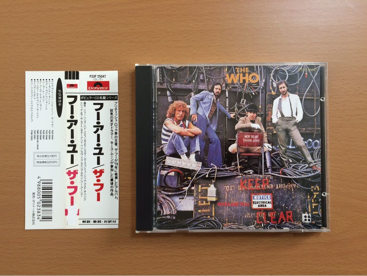 【CD】ザ フー フー アー ユー THE WHO WHO ARE YOU