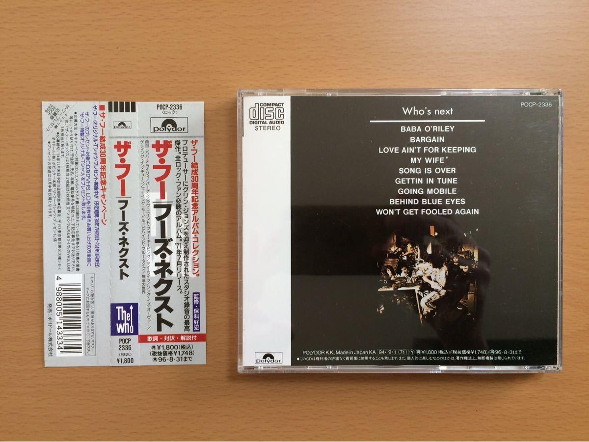 【CD・美品・帯付き】 ザ フー フーズ ネクスト THE WHO NEXT