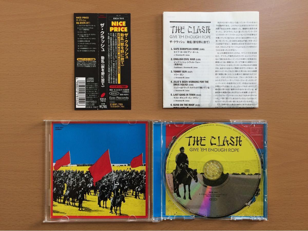 【CD】 ザ クラッシュ 動乱 (獣を野に放て) THE CLASH