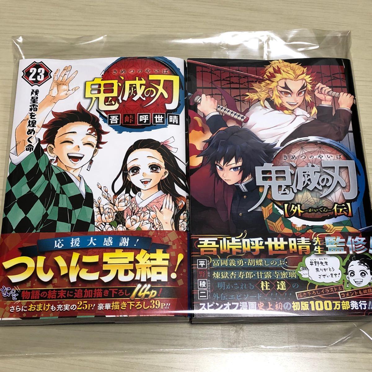 鬼滅の刃 23巻 通常版 + 鬼滅の刃 外伝 初版 新品