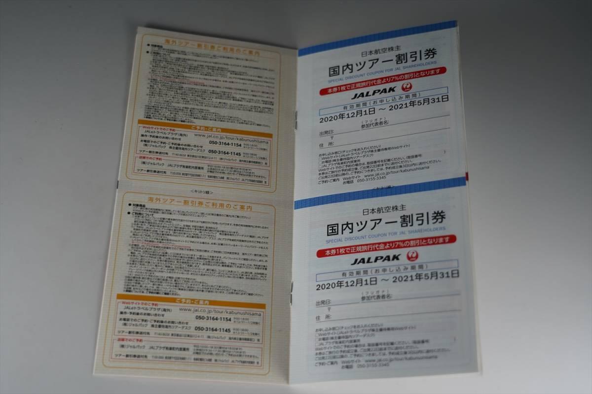 在庫2セット ☆特価即決☆ JAL 日本航空 株主優待券 割引冊子 国内 海外ツアー 割引券(7%割引)2021年5月31日まで 日空 新品_画像2
