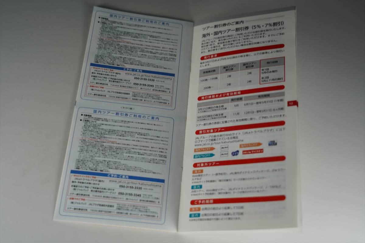 在庫2セット ☆特価即決☆ JAL 日本航空 株主優待券 割引冊子 国内 海外ツアー 割引券(7%割引)2021年5月31日まで 日空 新品_画像3