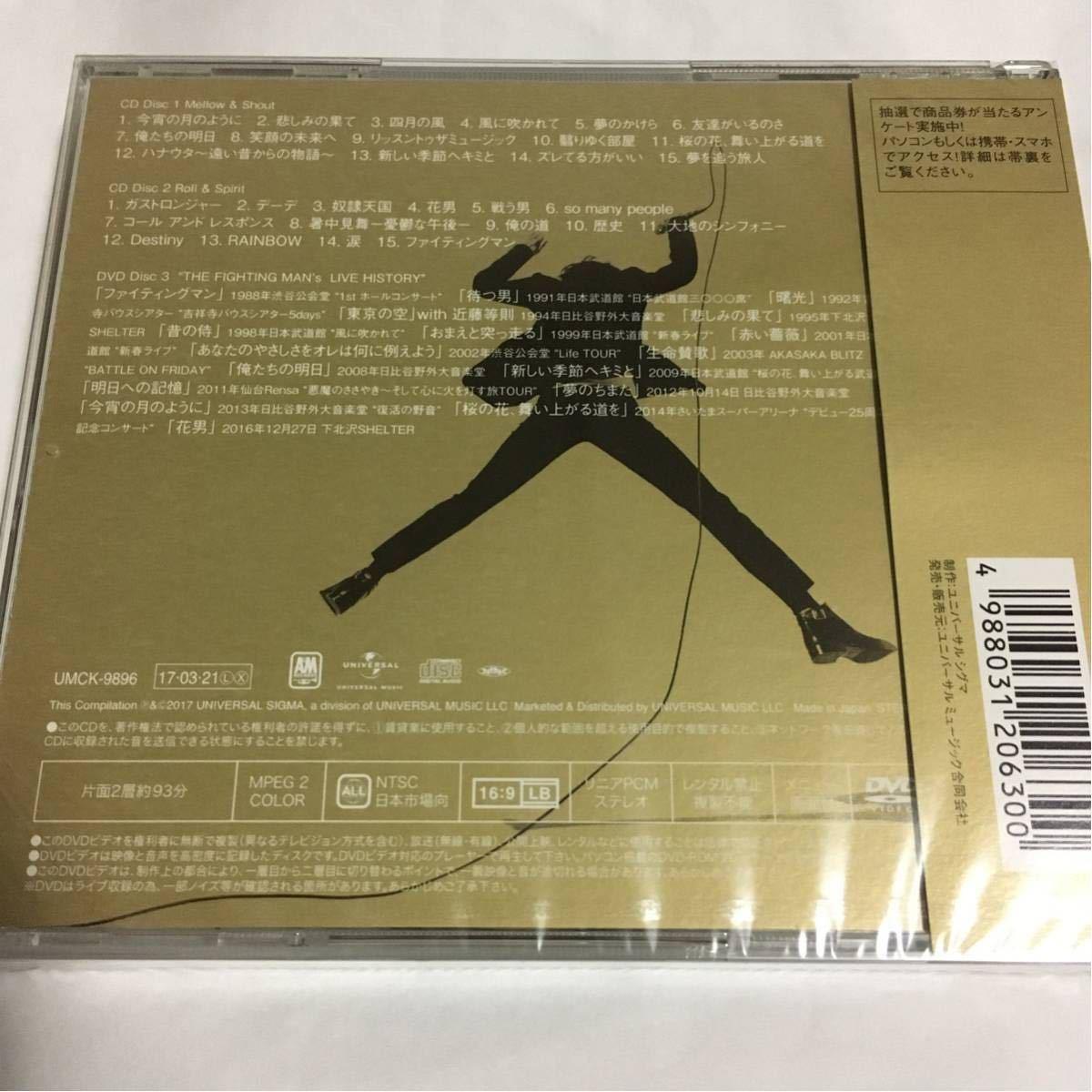 ☆新品 未開封☆ エレファントカシマシ / THE FIGHTING MAN All Time Best Album ★初回限定盤 CD+DVD★_画像2