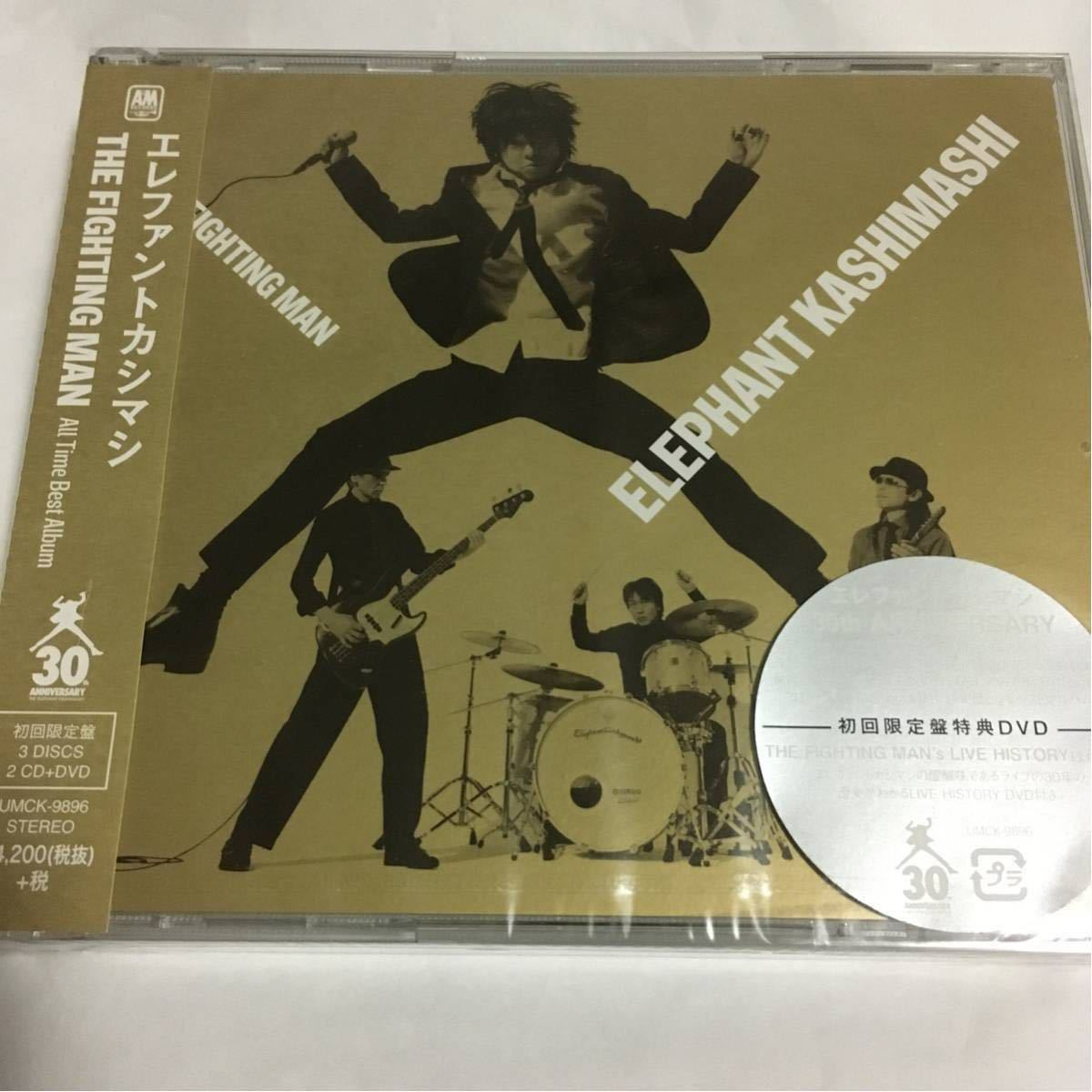 ☆新品 未開封☆ エレファントカシマシ / THE FIGHTING MAN All Time Best Album ★初回限定盤 CD+DVD★_画像1