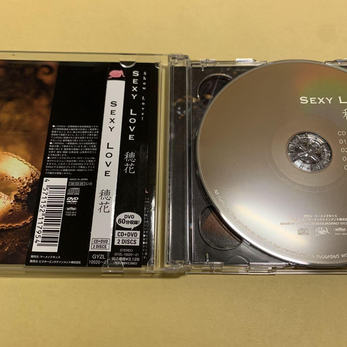 ☆帯付☆美品☆ 穂花 / Sexy Love CD+DVD_画像3