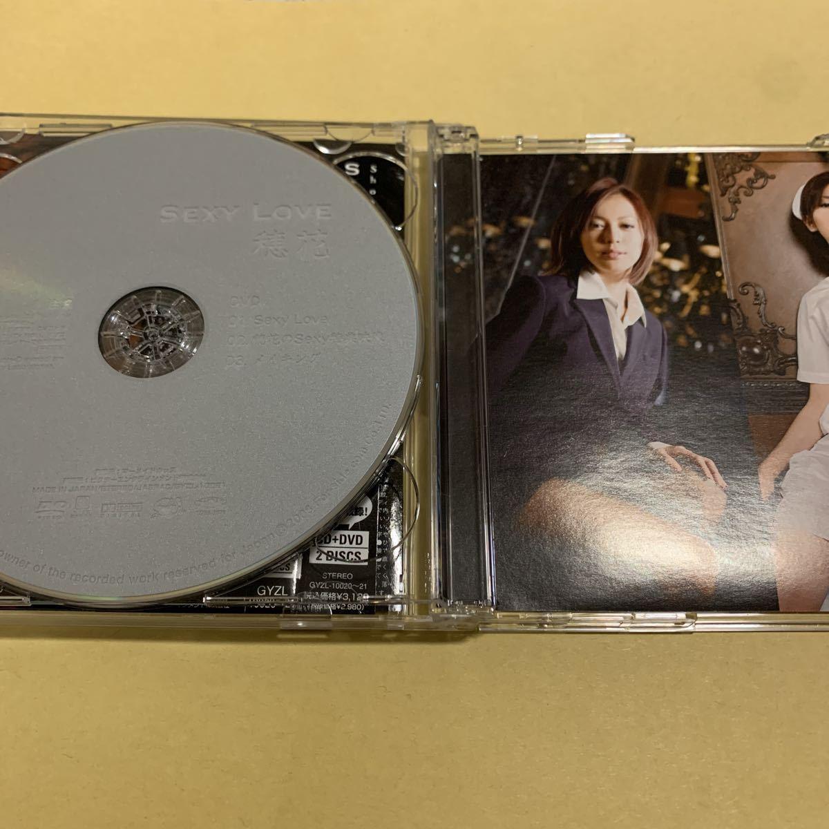 ☆帯付☆美品☆ 穂花 / Sexy Love CD+DVD_画像4