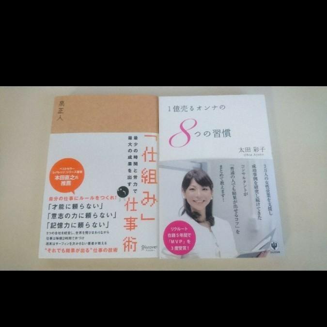 泉正人「「仕組み」仕事術 最少の時間と労力で最大の成果を出す」太田彩子「1億円売るオンナの8つの習慣」