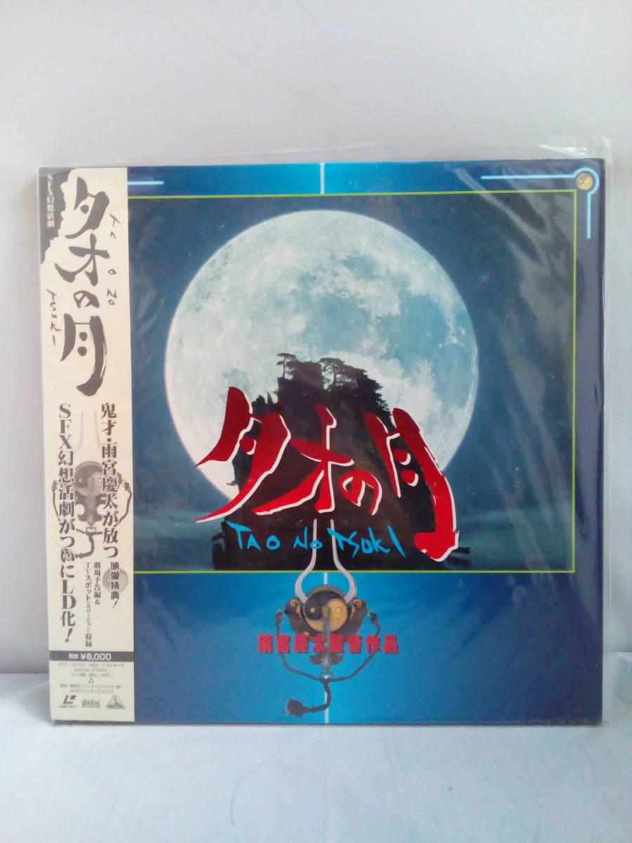 L3990 LD・レーザーディスク タオの月 雨宮慶太監督作品_画像1