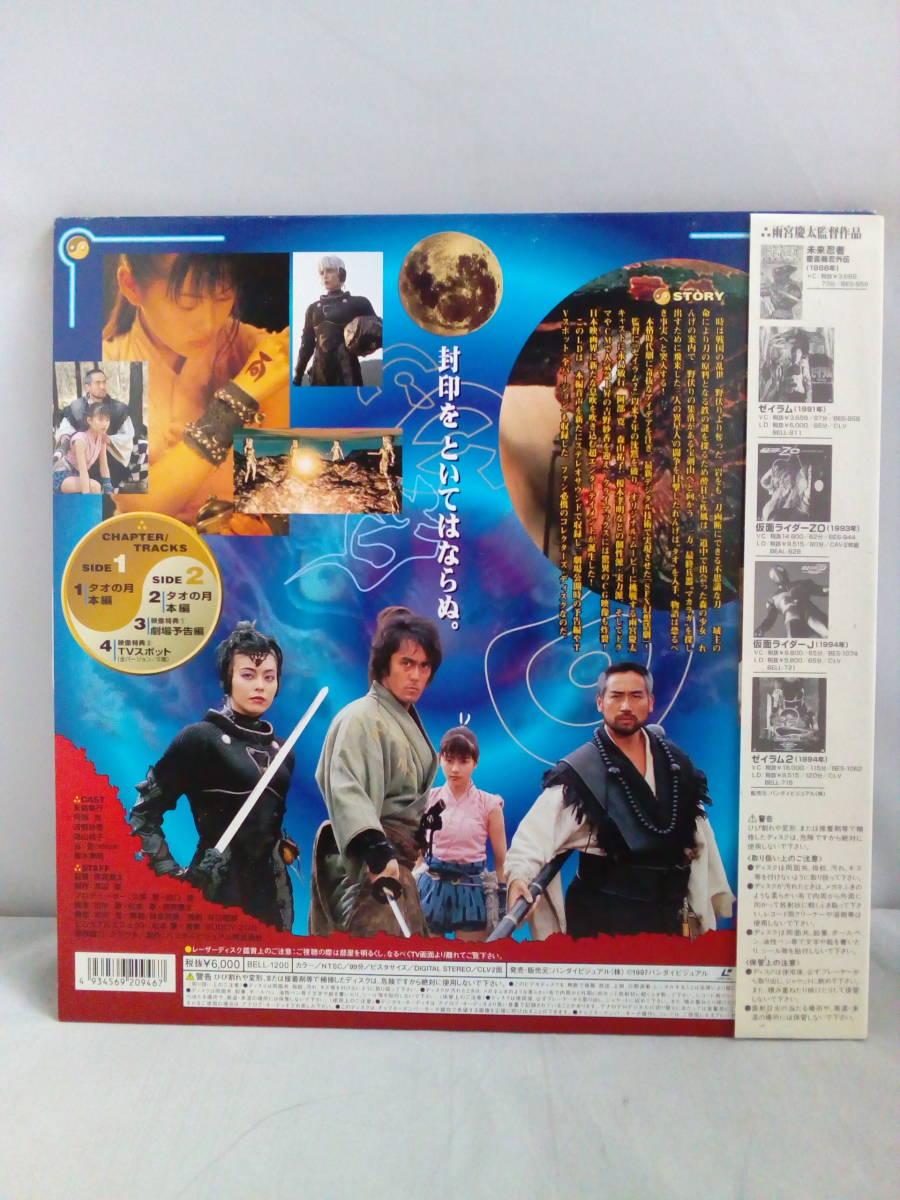 L3990 LD・レーザーディスク タオの月 雨宮慶太監督作品_画像2