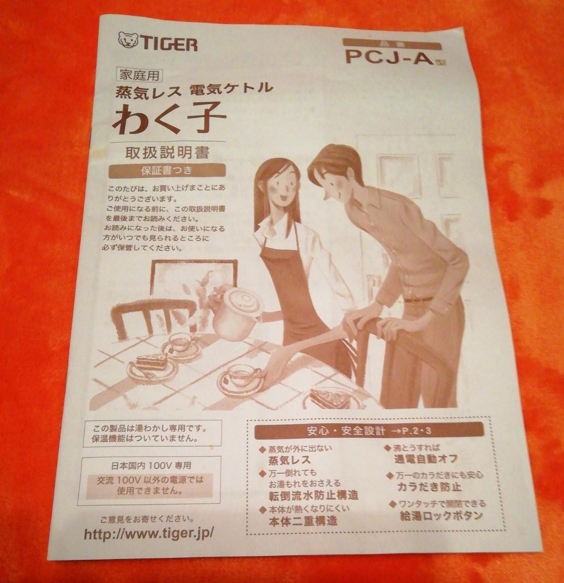 蒸気レス 電気ケトル わく子(TIGER) 0.8lLホワイト:説明書あり